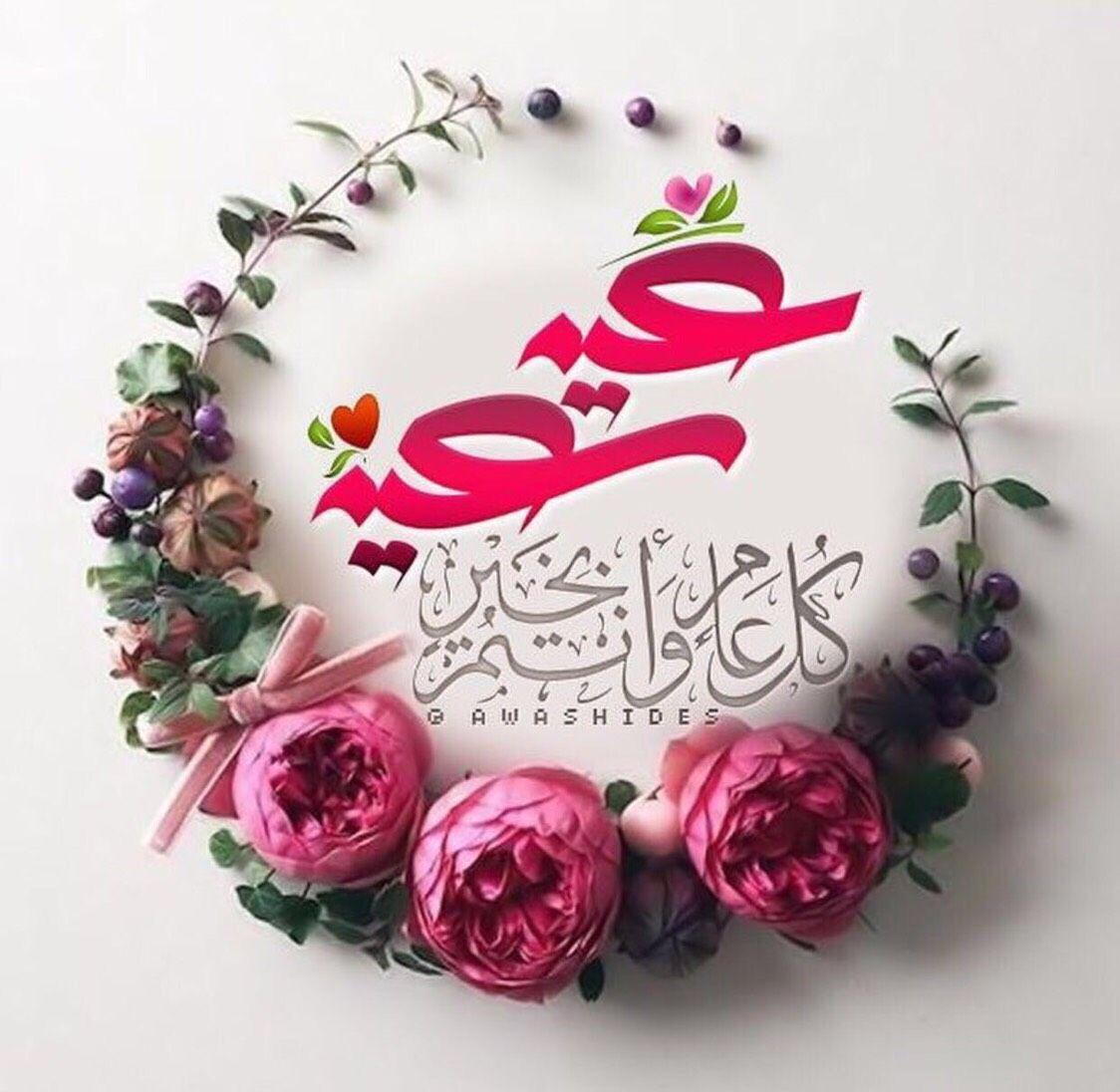 Pin By Adel Setif On عيد الفطر Eid Cards Jewelry Ramadan