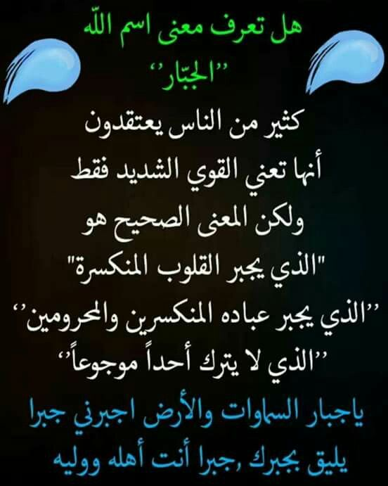 Pin By ب اس م م ح م د On معلومات عامة Islamic Art Calligraphy Islamic Calligraphy Arabic Words
