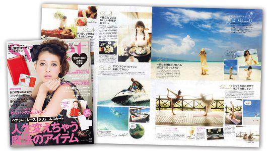 【Sweet】発行 株式会社 宝島社  日付 2012年 10月号  掲載ページ キレイになれる欲張り美トリップ
