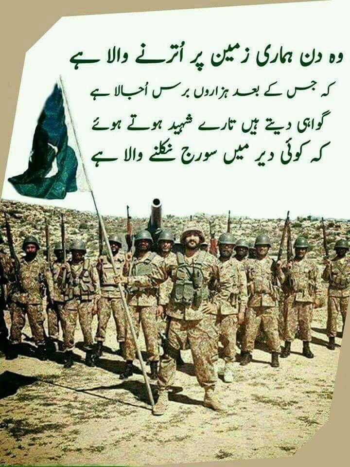 Pin by հαตตαժ αlí sհαհ on Pakistan Pak army in 2020 Best