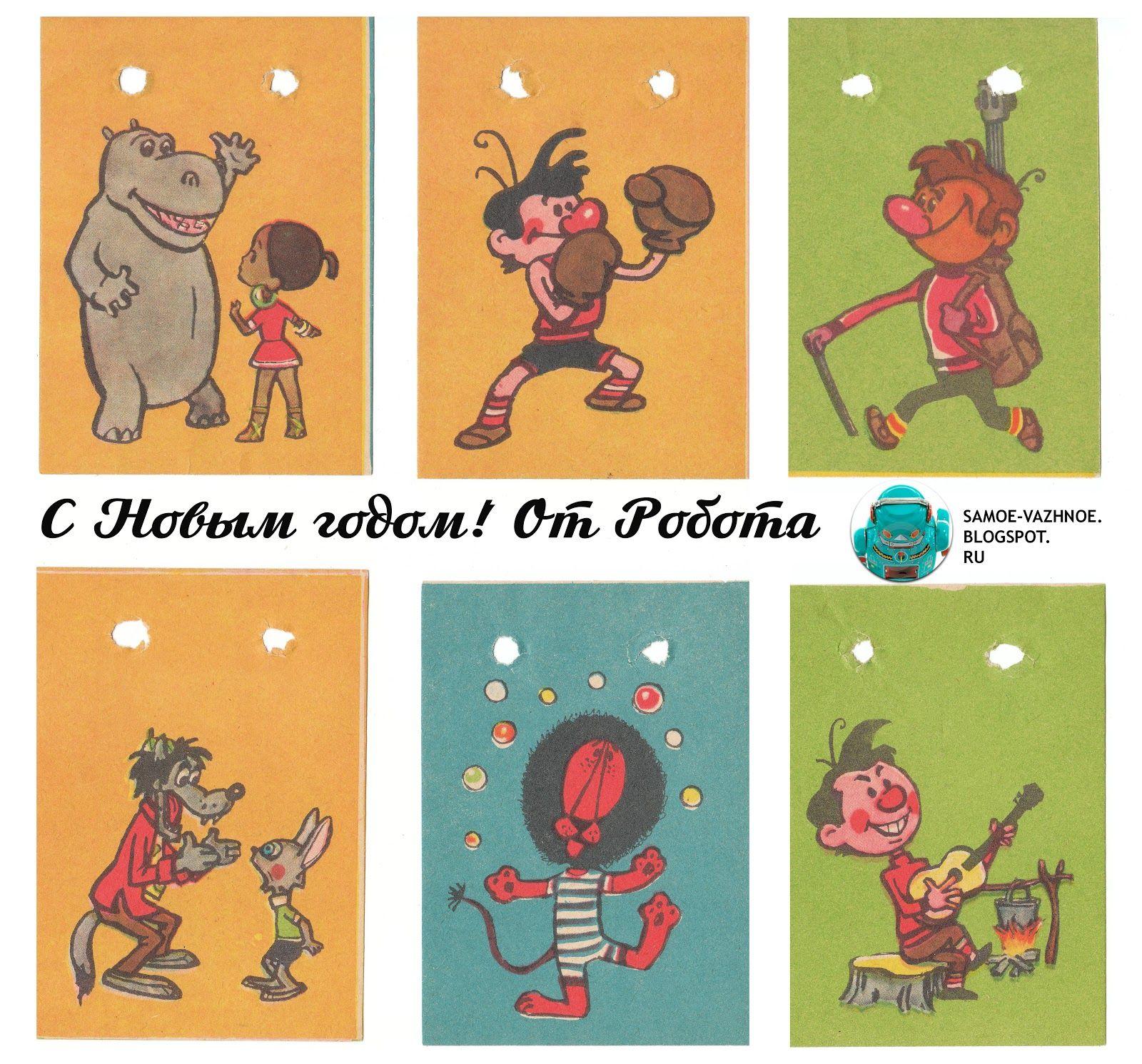 Советские Ёлочные флажки СССР версия для печати мультики ...