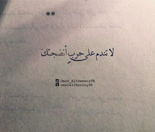 Do Not Regret The War That Has Matured You Words Quotes Some Quotes Arabic Quotes
