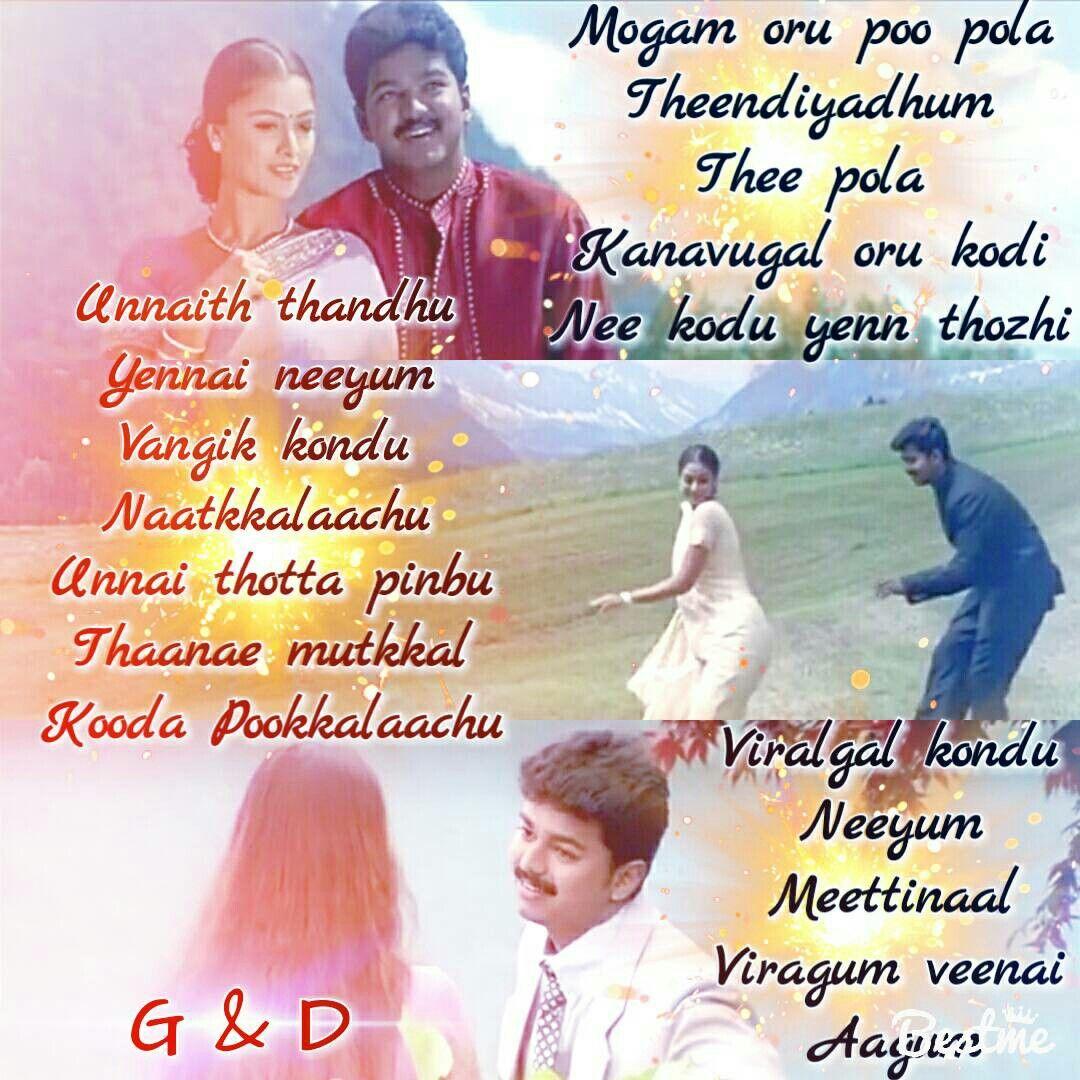 Priyamanavale Enakoru Snegithi Love Songs Lyrics Love Marriage Quotes Love Song Quotes