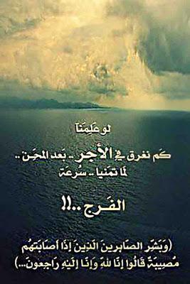 صور عن الصبر Islamic Quotes Islamic Quotes Quran Islamic Phrases