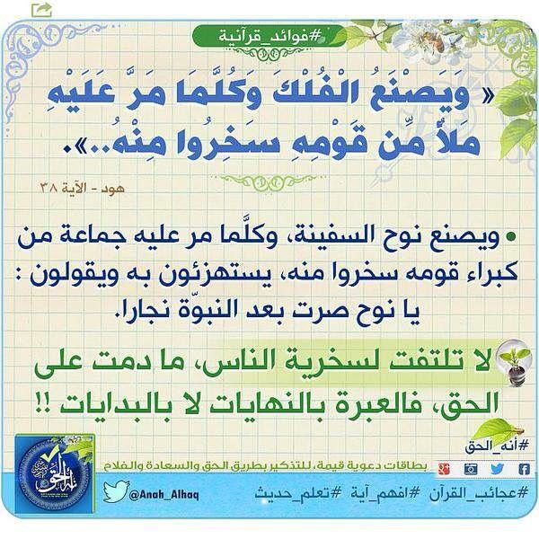 ٣٨ هود Bullet Journal Quran Journal