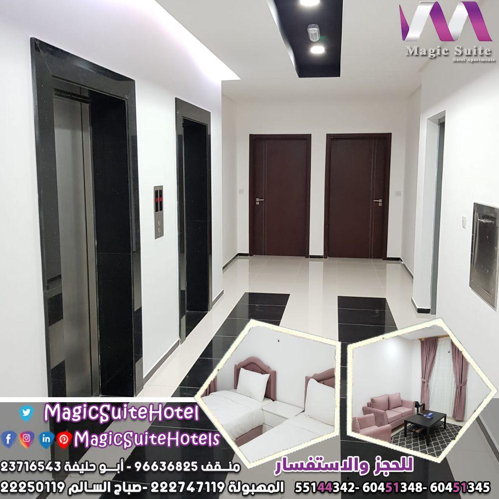 كويتي شقق فندقية فخمة مجهزة تجهيزا كاملا Magic Suite Luxury Hotel Apartments Fully Equipped منقف 96636825 أبو حليفة Home Decor Decor Furniture