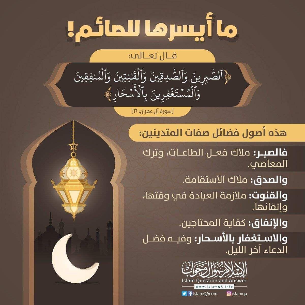 سمر الأرناؤوط Islamiyyat Twitter Islam Facts Beautiful Arabic Words Ramadan