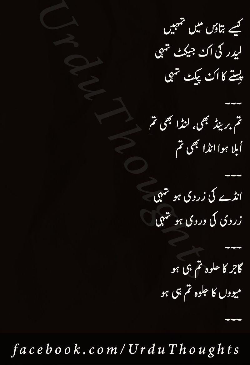 Aisi Honi Chahye December Ki Poetry Urdu Funny Poetry Urdu Thoughts Urdu Funny Poetry Funny Quotes In Urdu Poetry Funny