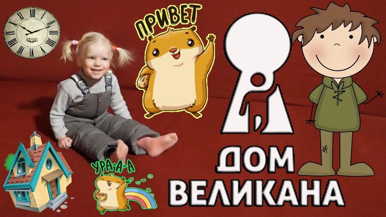 Дом великана (Санкт-Петербург). Giant's house. Куда пойти с ребенком в П...