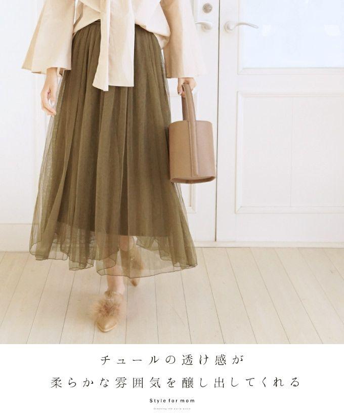 【楽天市場】【再入荷♪4月2日 22時より】(カーキ)重なるチュールスカートで柔らかくナチュラルスタイル9/11新作:Style for mom