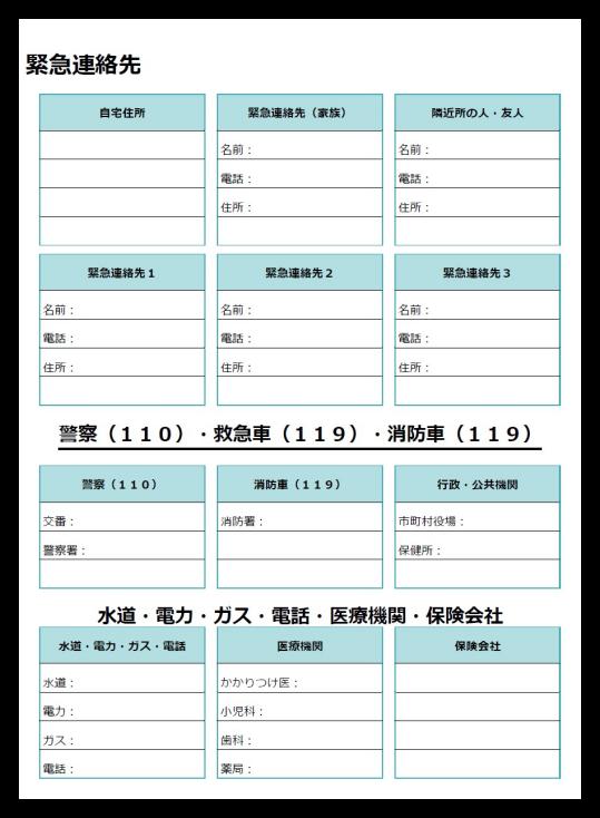 我が家の緊急連絡先テンプレート 無料pdfダウンロード 家計簿