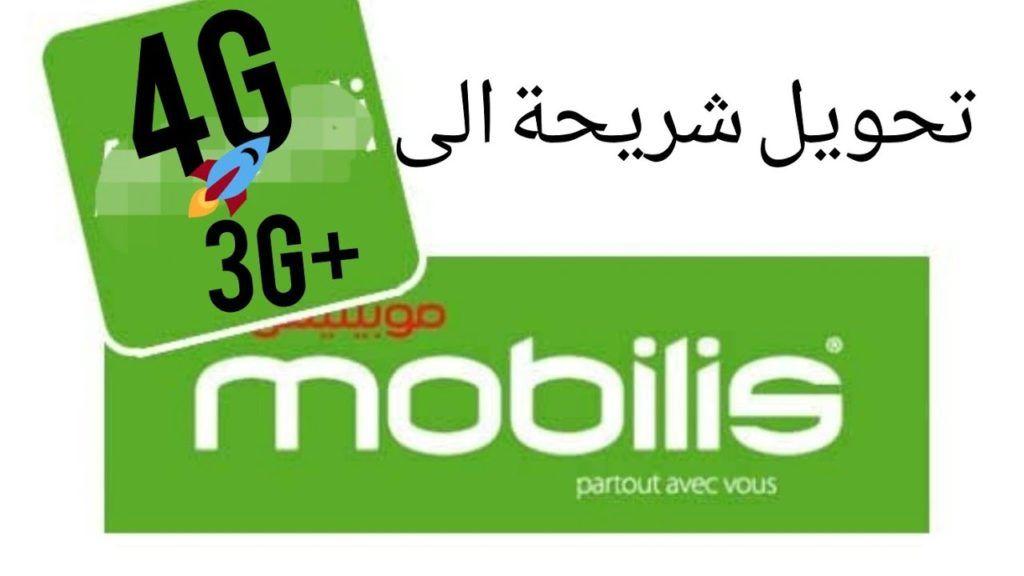 رابط موقع تحويل الشريحة من 3g الى 4g موبيليس الجزائر كود عروض موبيليس 4g انترنت Gaming Logos Nintendo Wii Logo Logos