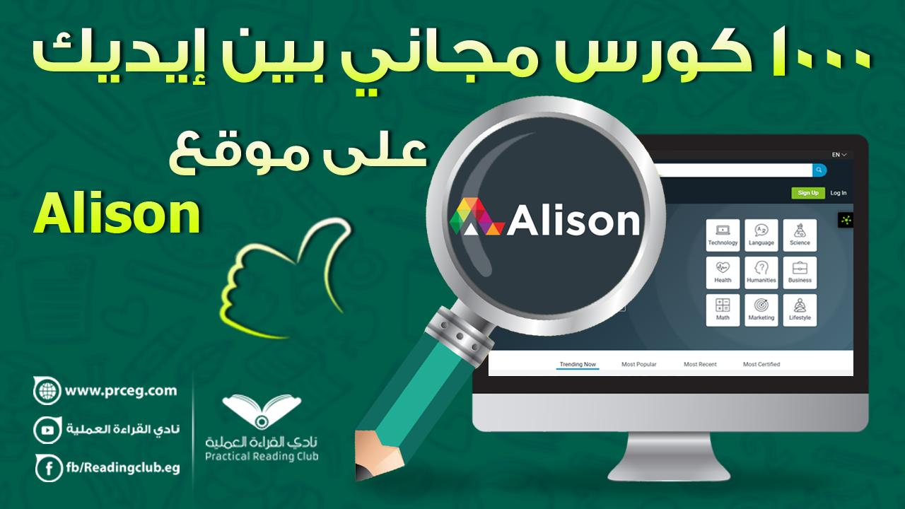 مواقع تعليمية شرح موقع Alison للكورسات الاونلاين 1000كورس مجانى بين ايدك Computer Monitor Electronic Products Electronics