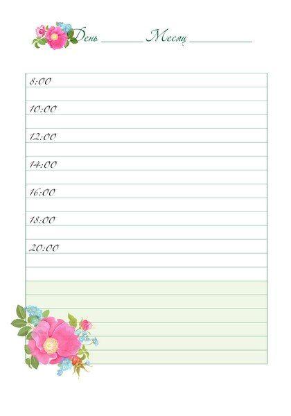 Странички для женского ежедневника. . Обсуждение на LiveInternet - Российский Сервис Онлайн-Дневников
