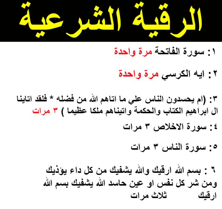 آيات الرقية الشرعية في الماء وحكم الرقية وما هي الرقية المحرمة In 2021 Arabic Love Quotes Quotes Words