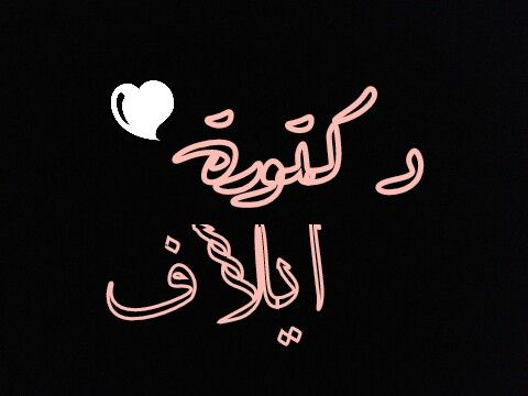 Pin By Princess Lofa On يالله Arabic Arabic Calligraphy Calligraphy