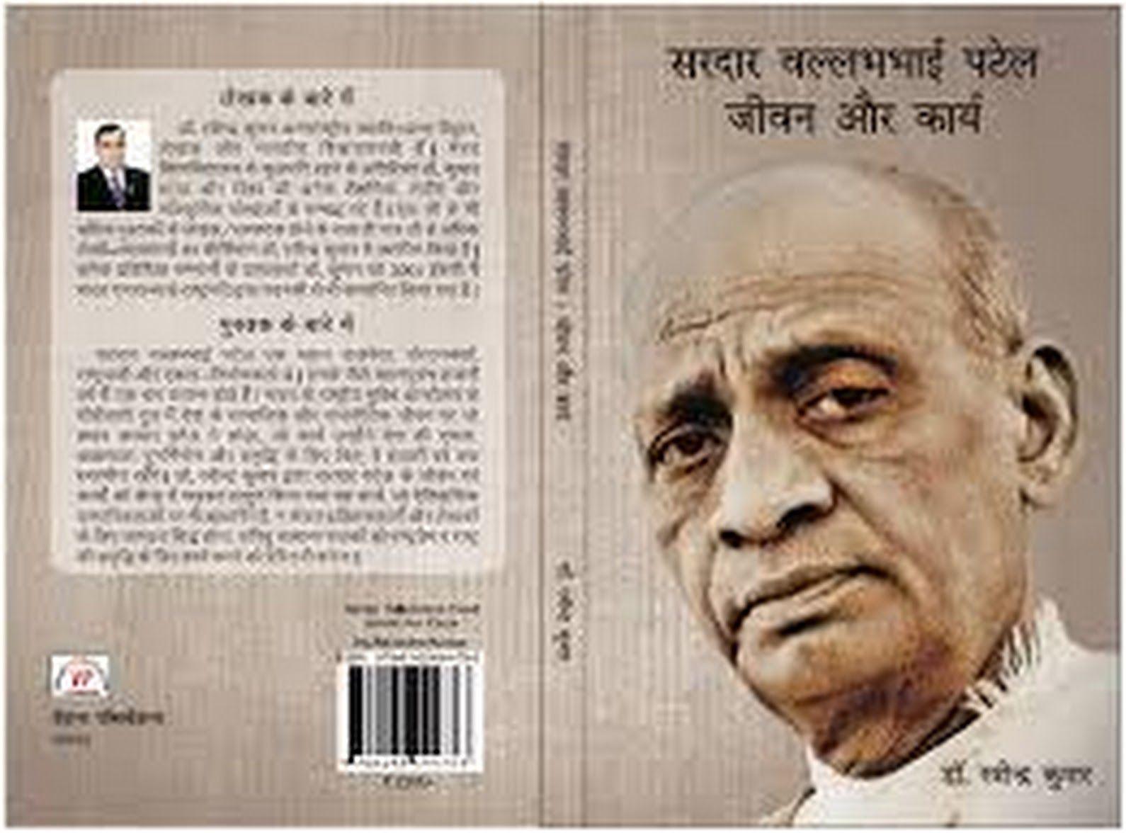 short essay on sardar vallabhbhai patel