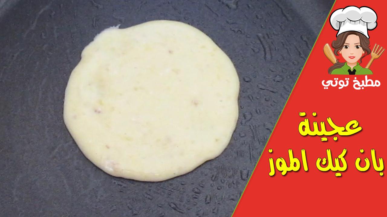 عجينة البان كيك بالموز وصفة سهلة و صحية Food Cheese Dairy