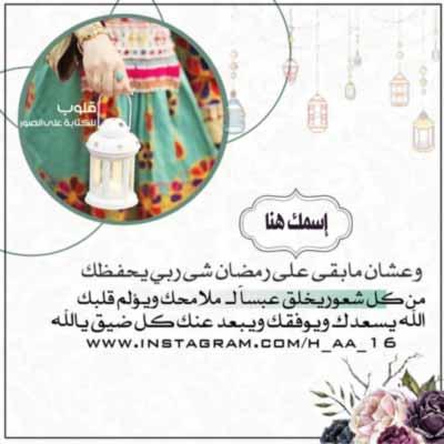 أكتب إسمك أو أي إسم تريد في تهنئة رمضان Pincode Art