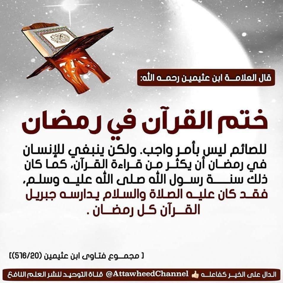 دعاء المسلم Movie Posters How To Make Islam