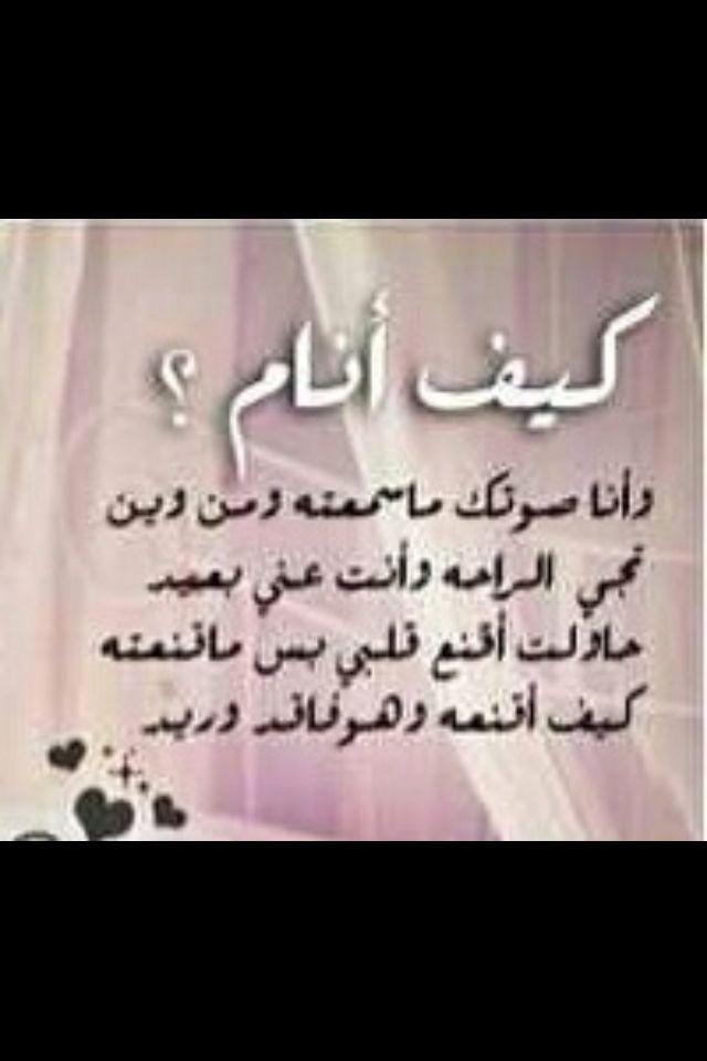 كيـف انام Arabic Quotes Arabic Arabic Calligraphy