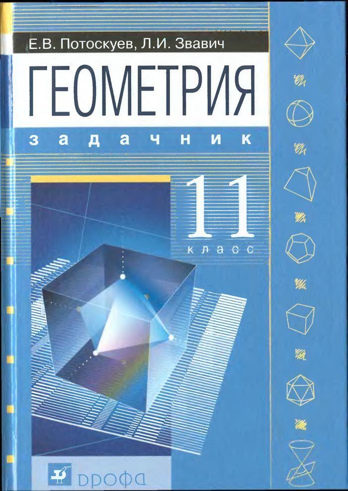 Геометрия 11 класс задачник потоскуев звавич читать онлайн бесплатно.