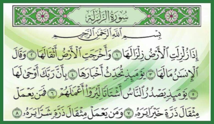 قناة الکوثر الفضائیة سورة الزلزلة مكتوبة ثقافة الكوثر Language Arabic Calligraphy Advice