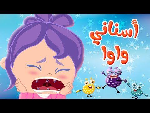 أغنية سناني واوا قناة كوكو Coco Tv Youtube Illustration Art Drawing Illustration Art Art Drawings