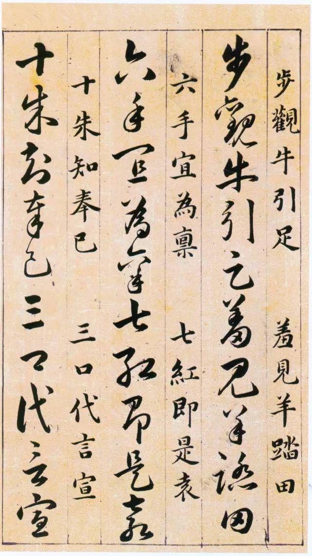 学习素材●韩道亨版本《草诀百韵歌》