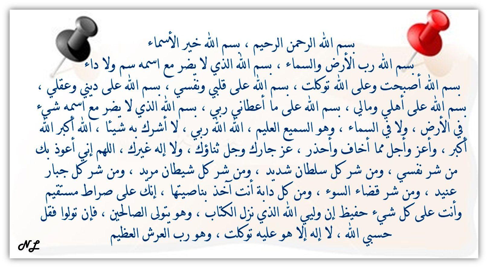 بسم الله الرحمن الرحيم بسم الله خير الأسماء Islamic Quotes Quotes Math