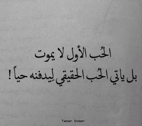 الحب الحقيقي Words Quotes Romantic Quotes Alive Quotes