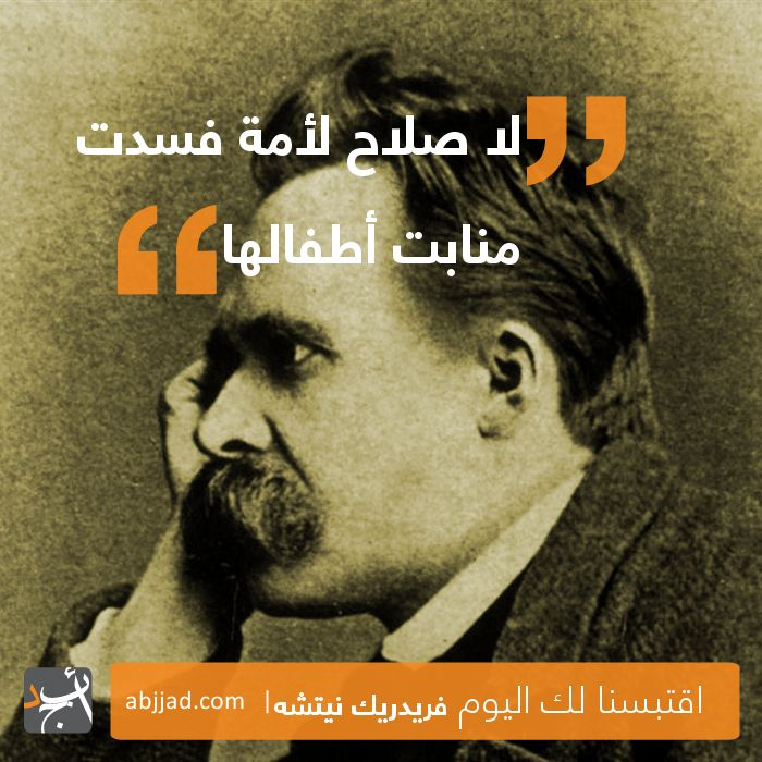 فريدريك نيتشه أبجد Quotes Words Author