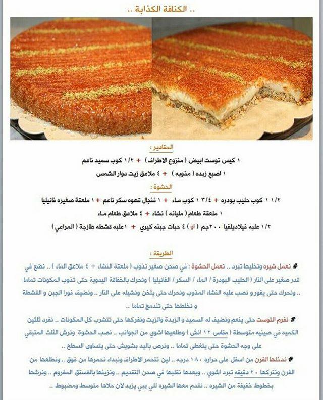 Instagram Photo By ربي اغفرلي وارحمني وارزقني Jun 28 2016 At 11 33pm Utc Arabic Food Food Dishes Food
