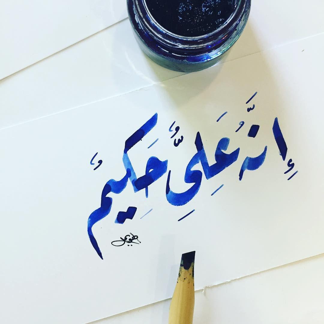 إنه على حكيم رقعة خط عربي خطوط مشق مجسمات نحت رسم زخرفة تصميم تصوير ابداع الخط العرب Islamic Art Calligraphy Calligraphy Art Arabic Calligraphy Art