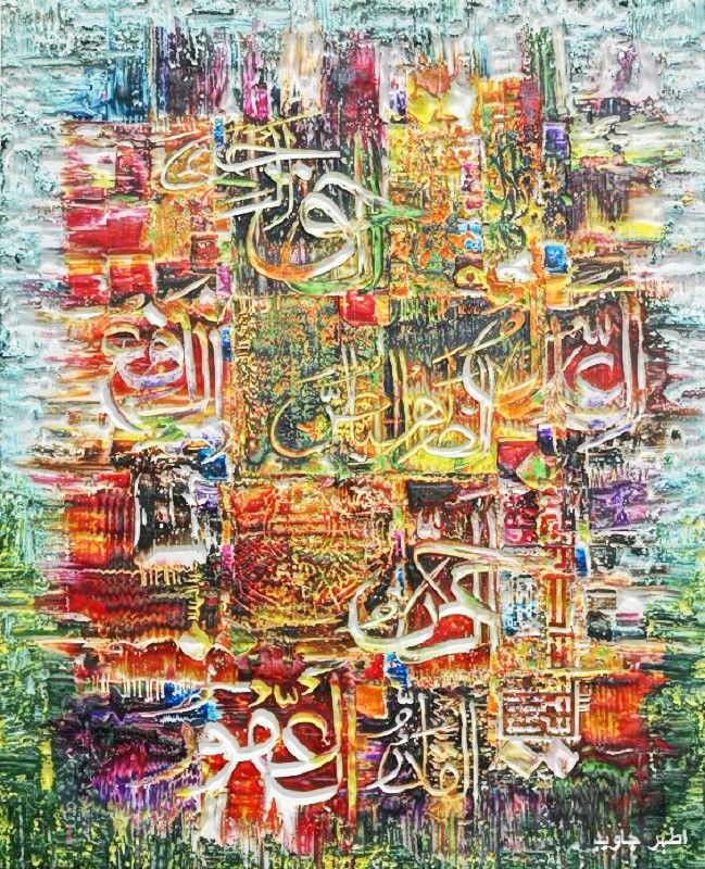 Pin by Athar Javed on Arabic calligraphy Calligraphy art
