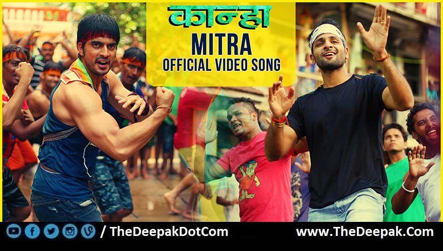 Mitra Full Video Song - Kanha Marathi Movie | Marathi | Blockbuster