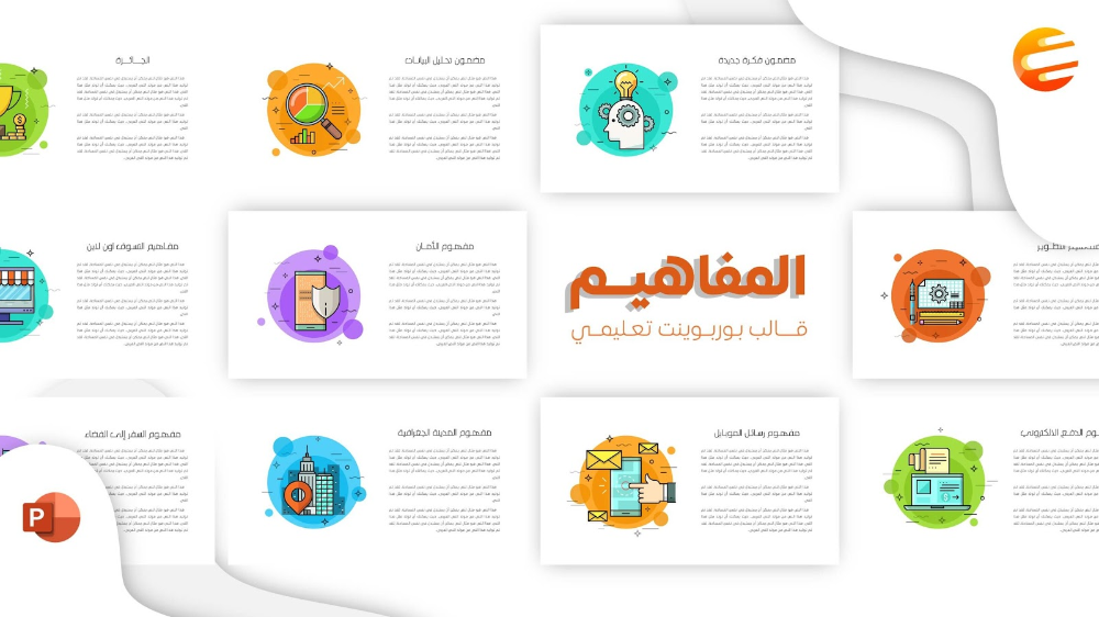 المفاهيم قالب Powerpoint جاهز يستعرض عدة مصطلحات بحركات احترافية 3ds Max Tutorials Powerpoint Templates Powerpoint
