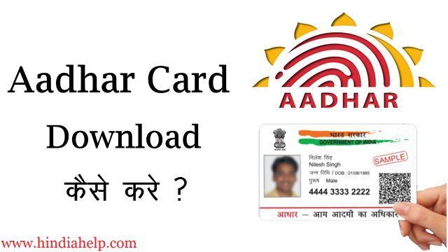 Aadhar Card Download कैसे करे ? ( How To Download Aadhar