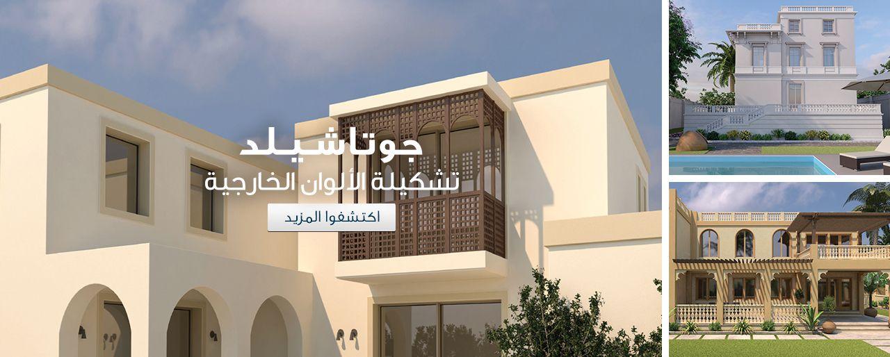 دهانات جوتن الشرق الأوسط دهانات داخلية وخارجية طلاءات House Styles Exterior Paint Exterior