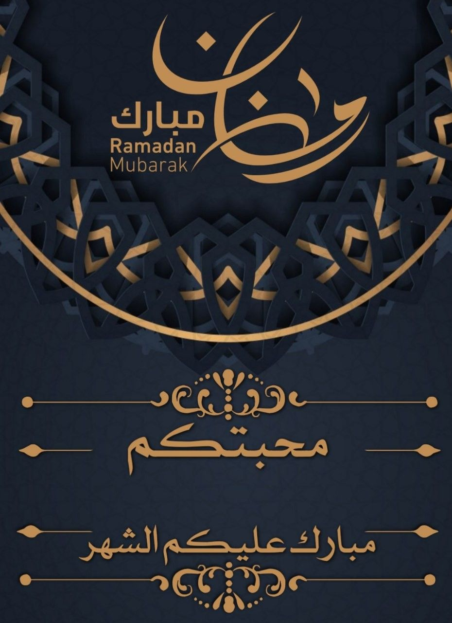 Pin By Bilal Ahmad On Caligraphy Ramadan Eid Cards Ramadan Mubarak