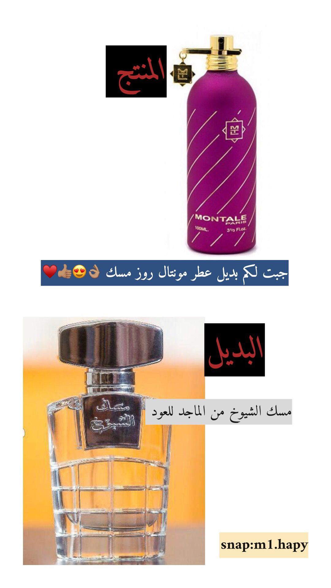 عطر عطور Perfume Bottles Perfume Bottle