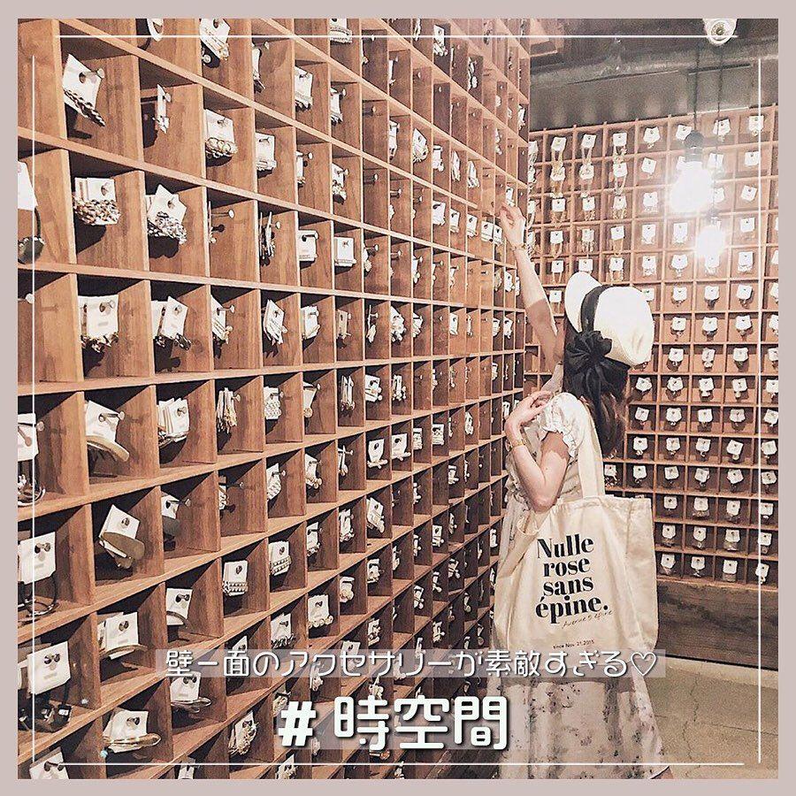 韓国に行ったら絶対訪れたいのが 時空間 シゴンガン 弘大発祥のピアスを中心としたアクセサリーショップなの 壁一面にアクセサリーが並べられた空間で アナタのお気に入りの一品を探してみませんか ピアスが空いてない人でも追加料金で イヤリングに