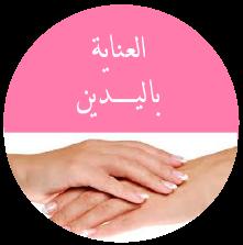 العناية باليدين والاهتمام بهما العناية باليدين هي من اهم الامور التي تهتم بها المرأة الجميلة هي مؤشر جمال ونظافة المرأة وتعك Hand Care Skin Care Hands