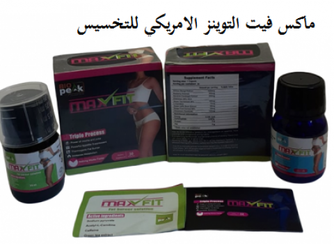 حبوب سد الشهية ماكس فت Max Fit Supplement Container Smart Assistant Electronic Products