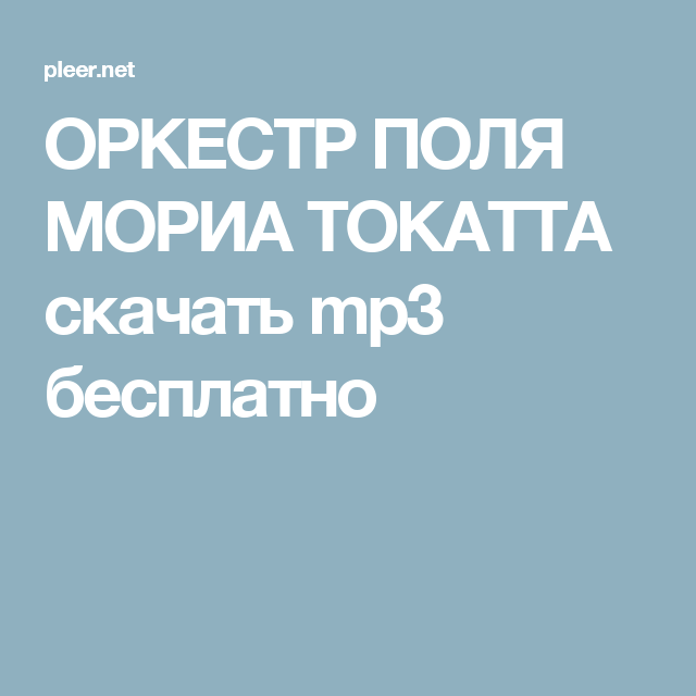 Оркестр поля мориа скачать бесплатно mp3
