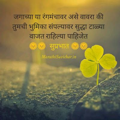 Goodmorning Quotes Gorgeous Good Morning Quotes In Marathi Download  Quotes  Pinterest