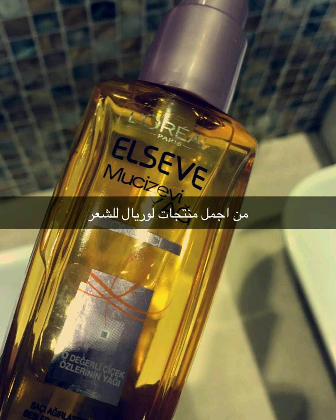 325 Mentions J Aime 13 Commentaires ايمان سناب Snapsrepost Sur Instagram Quot اللهم اختر لي ولاتخيرني ولاتحيرني Hair Care Perfume Bottles Perfume