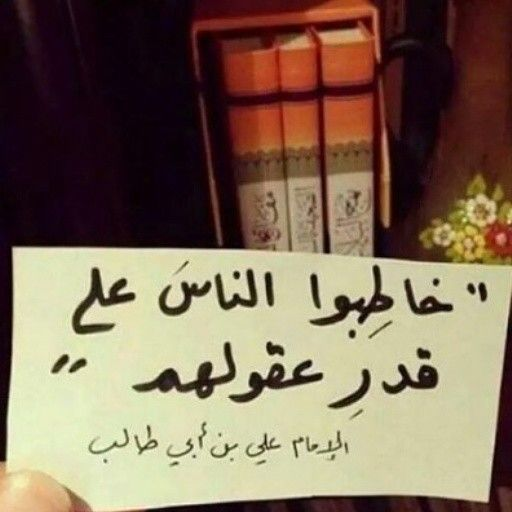 خاطبوا الناس علي قدر عقولهم Ali Quotes Wise Words Quotes Postive Quotes