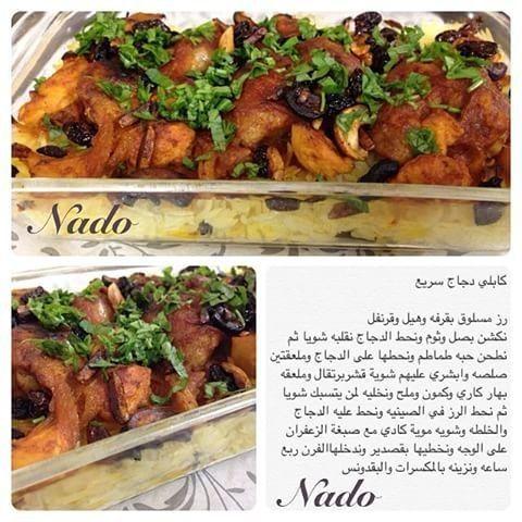 Pin By اfoz Albogami On طبخ Food Receipes Cooking Food