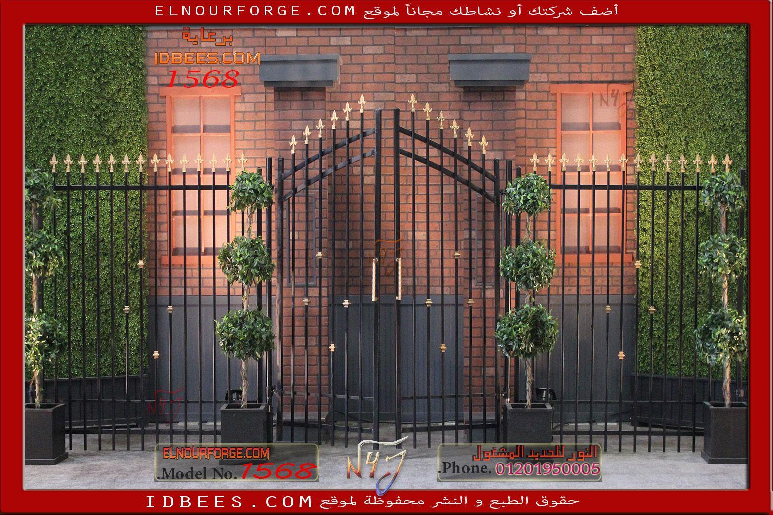 1568 Iron Gate Designs بوابات حديد مشغول Wrought Iron Gates Iron Gates Iron Balcony Railing